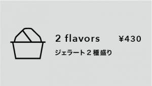 menu-gelato2